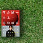 落合陽一さんの「日本再興戦略」を読みました