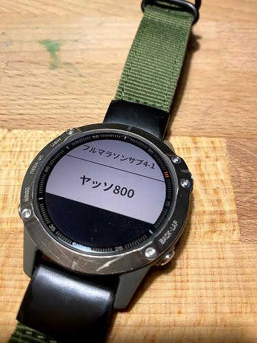 インターバルトレーニング「ヤッソ800」をGarmin fēnix 6で設定する
