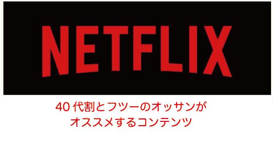 40代オッサンがおすすめするNetFlixコンテンツ10選