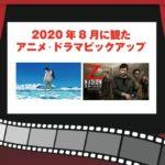 8月に観た映画、動画配信サービス感想 その②