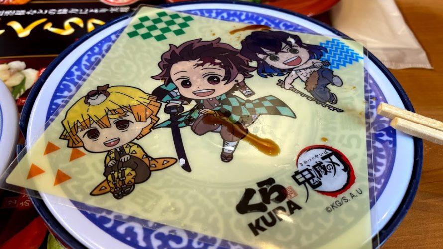 「鬼滅の刃」コラボキャンペーン中の「くら寿司」に来たら、鬼滅キッズ連れのファミリーで大変な事になっていました。