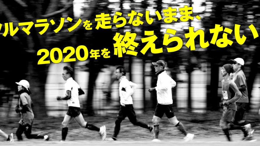フルマラソンを走らないまま2020年を終えられない!ということでオンラインマラソンを検討