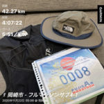 オンラインマラソン初参加の感想。「富士山マラソン2020オンライン」を走りました。